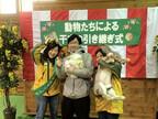 栃木県・那須どうぶつ王国で、龍から蛇へ「干支の引き継ぎ式」開催