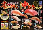 はま寿司、「本ずわいがに」と「みなみまぐろ中とろ」のフェア開催