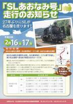 愛知県・名古屋臨海高速鉄道で「SLあおなみ号」の試乗希望者を募集