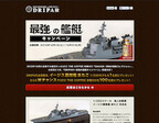 UCC上島珈琲、海上自衛隊の艦艇モデルが当たるキャンペーン