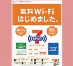 デニーズが、無料WiFiサービス「セブンスポット」の提供を開始