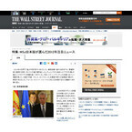 """""""WSJ日本版""""10大ニュース""""--1位「欧州債務危機」番外編「世紀の天体ショー」"""
