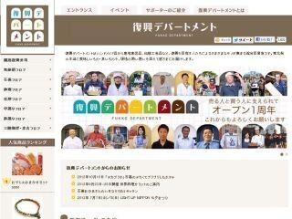Yahoo! JAPAN、東北の美味しいものが買える「復興デパートメント」発足1年
