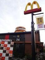東京都新宿区に「朝マック」を24時間提供するマクドナルド、限定オープン