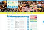 神奈川県海老名市で男女400人の街コン! 「第1回海老名駅前コン」を開催