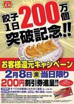 餃子の王将、「餃子1日200万個突破記念キャンペーン」を2月8日限定で実施