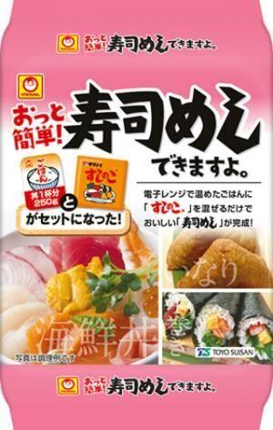 東洋水産、ごはんとすし酢がセットに!「マルちゃん 寿司めしできますよ」