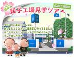「ゆかり」で知られる三島食品広島工場で、春の親子見学ツアー開催