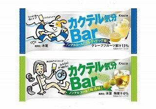 ノンアルコールがアイスに! 「カクテル気分Bar」ソルティドッグ&梅酒発売
