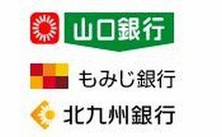 山口銀行と北九州銀行、年2%の「退職記念」特別金利定期預金の取扱い開始