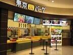 埼玉県・イオンモール春日部にサラダバー併設の「東京634バーグ」オープン