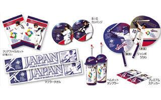 天田印刷、日本代表8選手がデザインされたWBCグッズを発売