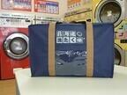 北海道旅行の衣類を洗濯して自宅までお届け! 「北海道洗たく便」スタート