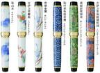 セーラー万年筆が有田焼の名窯とコラボ! 「有田焼ボールペン」発売