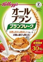 日本ケロッグ「オールブラン ブランフレーク・プレーン」で手軽に食物繊維