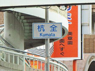 いくつ分かる? 大阪府民も頭を抱える、由緒正しき大阪の難読地名たち