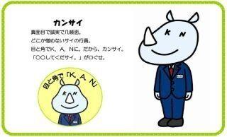 関西アーバン銀行のイメージキャラクターに、サイの行員『カンサイ』