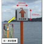 JR東海、南海トラフ巨大地震の津波避難対策で「津波危険予想地域」を見直し