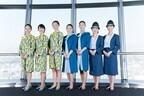 東京スカイツリーの制服を着てガイド体験ができる子ども向けイベント開催