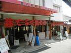 つっこまずにはいられない! 大阪府の「石切神社」参道はアナザーワールド