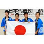 「国際生物学オリンピック」で日本の高校生がメダル獲得!--金1個、銀3個