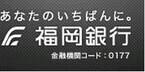 福岡銀行、教育資金の贈与が非課税となる「教育贈与専用預金」取扱い
