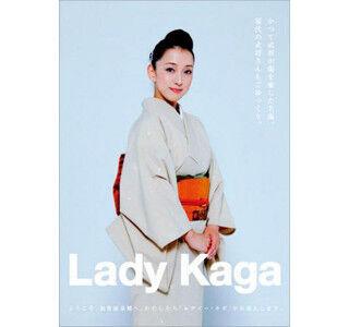 レディー・カガがおもてなし! 石川県加賀温泉の美しすぎる女性たち