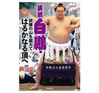 横綱白鵬と握手も! 児童向け自伝発売を記念し、東京交通会館でトークショー