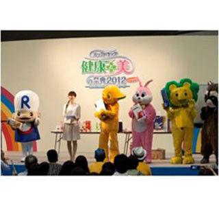 神奈川県横浜で新作も試せる「健康と美の祭典」。キョウリュウジャーも登場