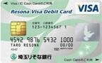 埼玉りそな銀行、買い物でポイントもたまるVisaデビットカードの取扱い開始