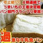 【雑学キング!】携帯サイトの広告で発見! 『過激な牛乳食パン』って一体?