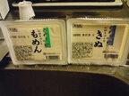 【雑学キング!】じゅわーっとした食感がたまらない! 高野豆腐は家で作れます!