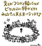 【コブスくんのモテ男道!】漫画家たちの支援の行動集