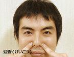 【コブスくんのモテ男道!】オフィスでできる「花粉症対策ツボ・ベスト4」