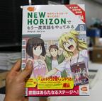 【エンタメCOBS】TVやネットで話題! 日本初のARと書籍の本格コラボが実現