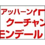 【エンタメCOBS】世界の珍名さんいらっしゃーい!
