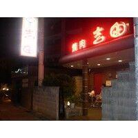 【エンタメCOBS】大阪・鶴橋焼き肉の名店