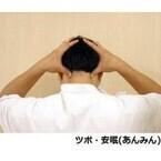 【コブスくんのモテ男道!】鍼灸師が教える。睡眠不足をチェックするツボとは?