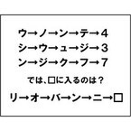 【エンタメCOBS】【クイズ】ナゾダーラボ! 第21話「リ→オ→バ→ン→ニ→□?」