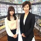 元テレ朝・徳永有美、11年ぶりニュースキャスター復帰! AbemaTVで年明けから