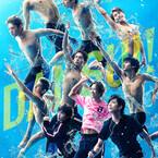 『男水!』EDはメインキャスト10名の楽曲に - CD、ドラマ映像も発売決定