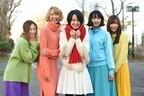赤い公園、『レンタルの恋』主題歌に決定! 主演・剛力彩芽「カッコイイ」