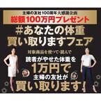 主婦の友社の本を購入し、1kg以上やせれば現金1万円が当たる!