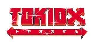 TOKIO&トニセンが10代当時の秘話を語り尽くす! 城島茂の武勇伝に一同大爆笑