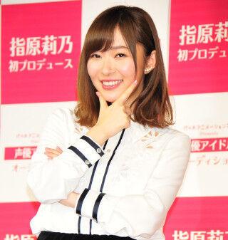 指原莉乃、声優アイドルをプロデュース「秋元康先生と肩を並べる日が来た」