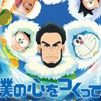 平井堅、ドラえもんとコラボCDジャケット - アニメ本編でも美声披露