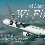 松本潤、嵐メンバーへの機内メールを遠慮? JAL新CMでWi-Fi無料使用