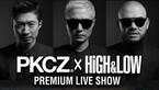 「PKCZ×HiGH&LOW」一夜限りの特別ライブ、Huluで期間限定独占配信