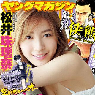 松井珠理奈、金髪姿で『ヤンマガ』表紙に! 10代最後に大人の美背中