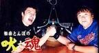 『極楽とんぼの吠え魂』11年ぶり一夜限り復活! 加藤「魂の放送にしたい」